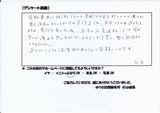 藤枝市在住90代G.K様直筆メッセージ