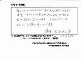 清里大村きよ子様86歳の女性直筆メッセージ