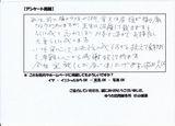 柴田久江様直筆メッセージ