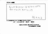鈴木弘子様直筆メッセージ