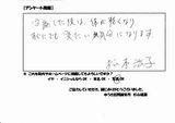 藤枝市在住50代松本法子様直筆メッセージ