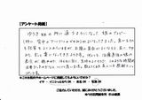 島田市在住10歳未満R.W様直筆メッセージ