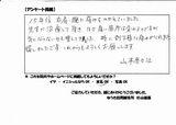山本奈々江様直筆メッセージ