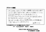 焼津市M・K様直筆メッセージ