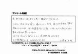 上薮田A.M様直筆メッセージ