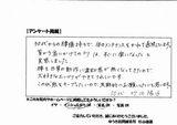 50代竹田陽子様直筆メッセージ